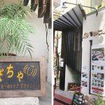 和洋の食材も加えた「新しい中華」が自慢!かぼちゃ|兵庫県尼崎市