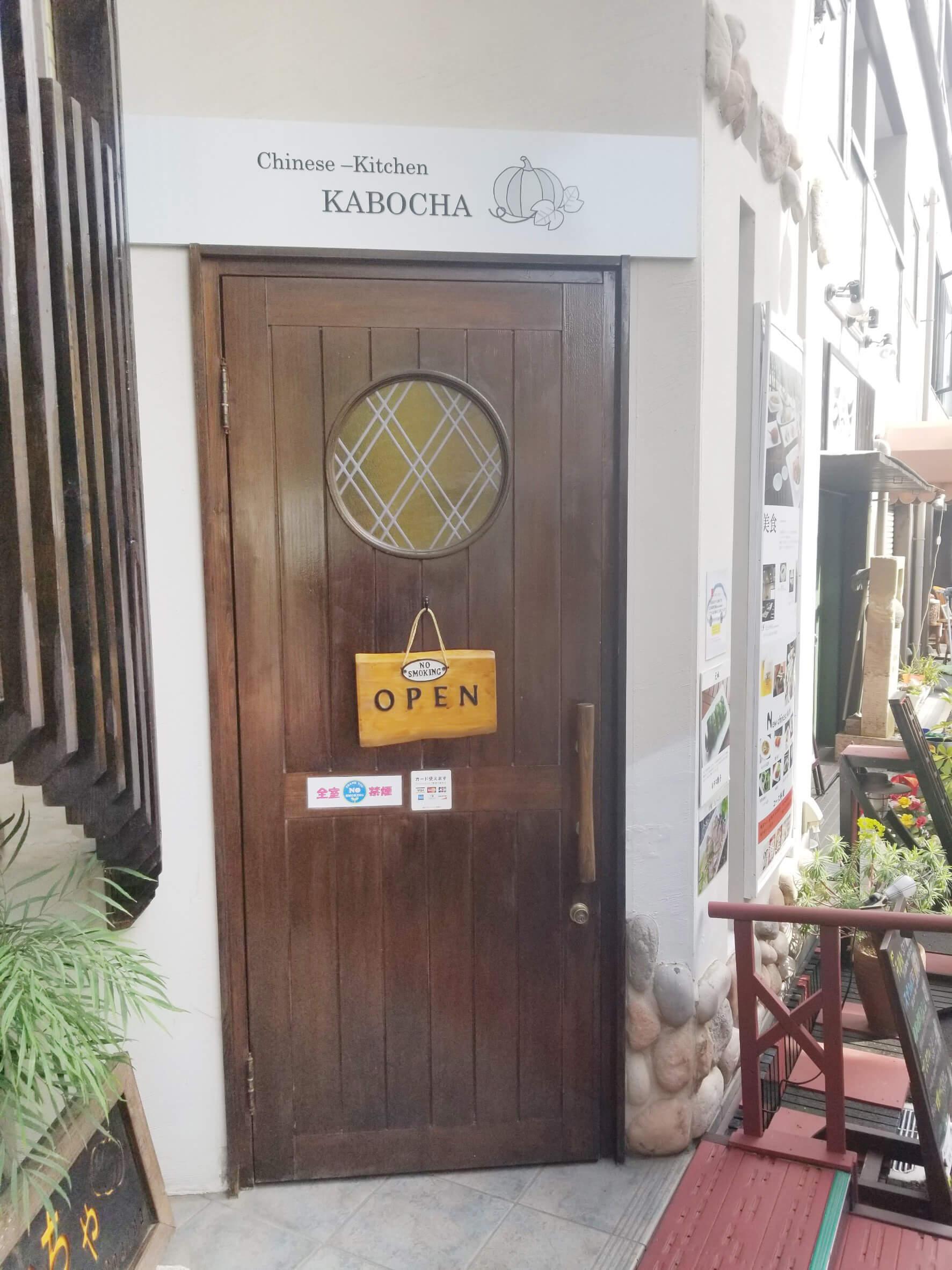 玄関|中華料理店かぼちゃ