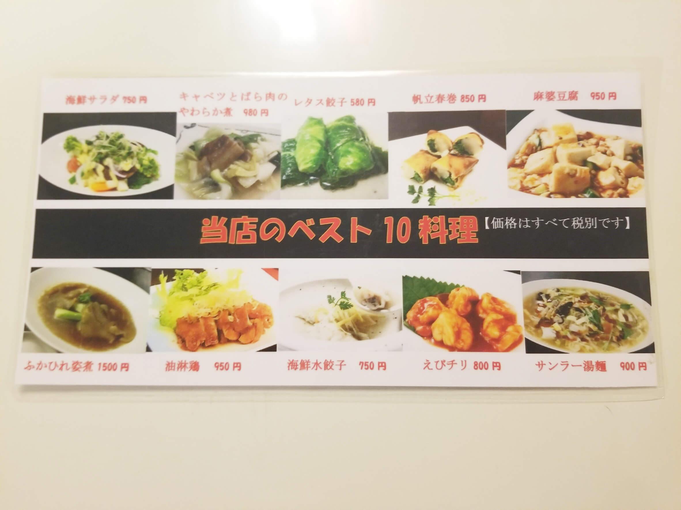 当店のベスト10料理|中華料理店かぼちゃ