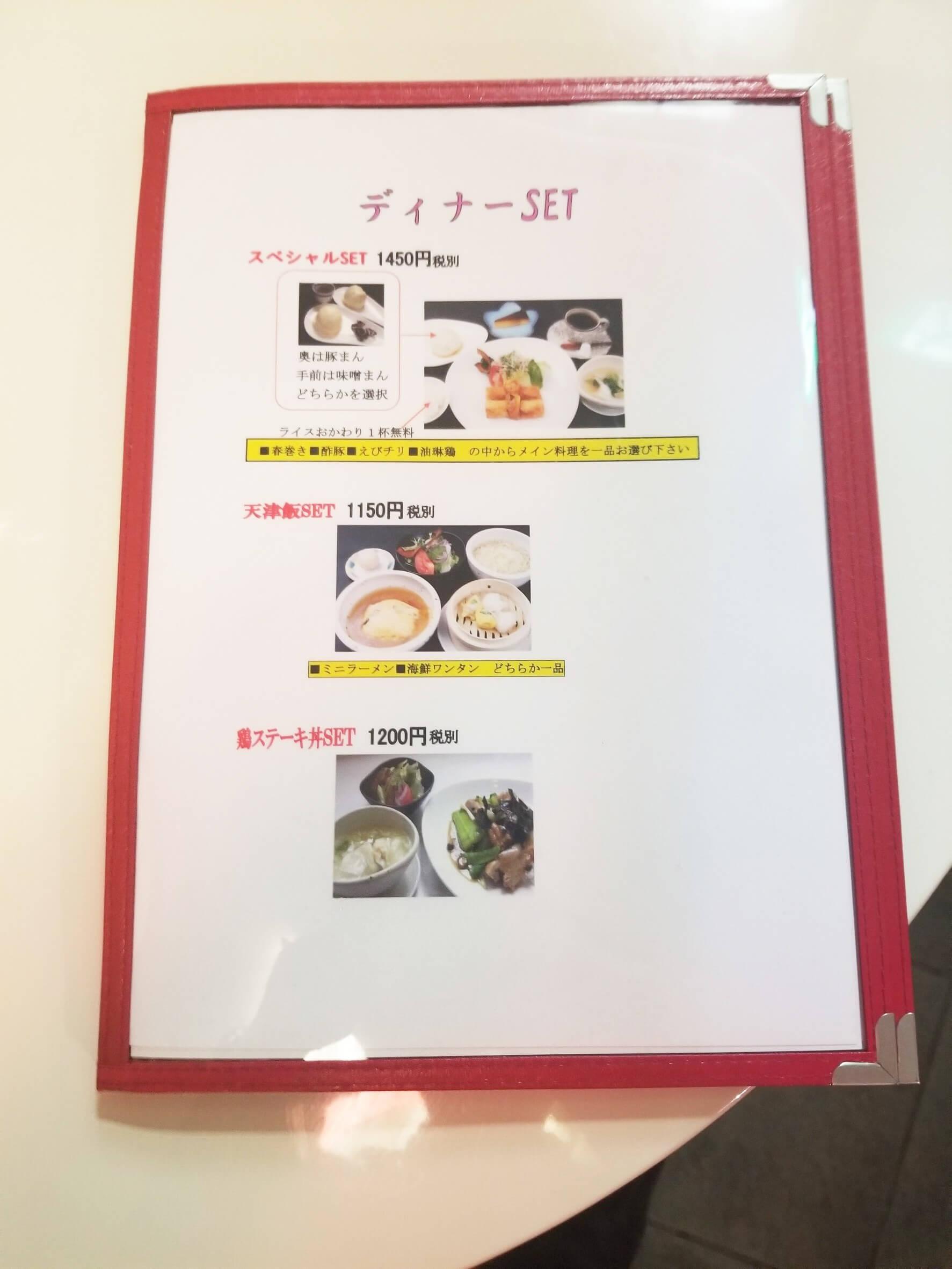 メニュー・ディナーSET|中華料理店かぼちゃ