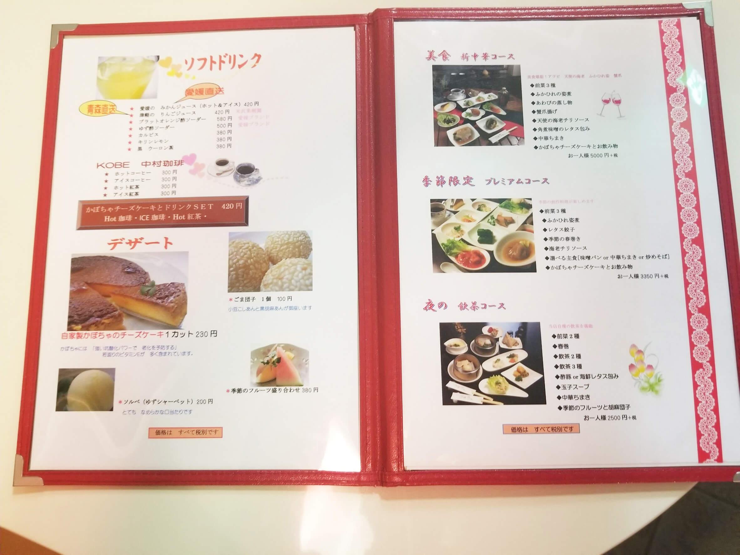 メニュー・コース料理|中華料理店かぼちゃ