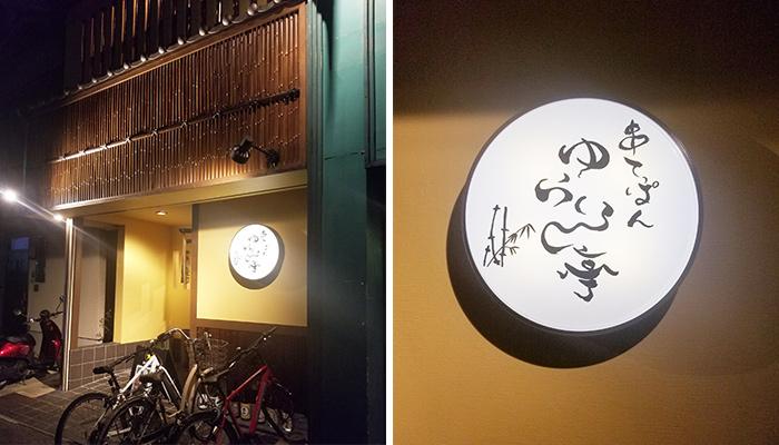 お出汁で食べる「つけ焼きそば」が絶品!ゆらり亭|兵庫県西宮市