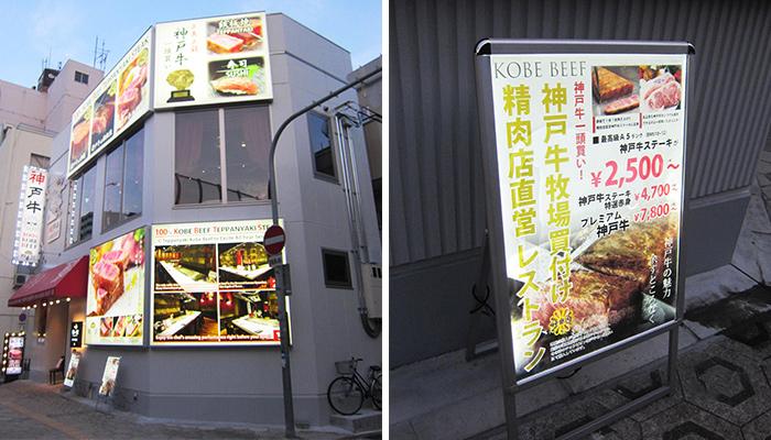 世界ブランド「神戸牛」を食べるならココ!和ノ宮|大阪市中央区