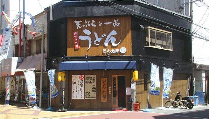 お腹いっぱいうどんと天ぷら食べるなら!どん太郎|大阪市住吉区