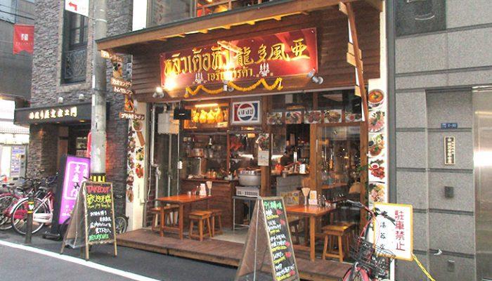 日本で本格的なタイ料理が堪能できる!龍多風亜|大阪市中央区