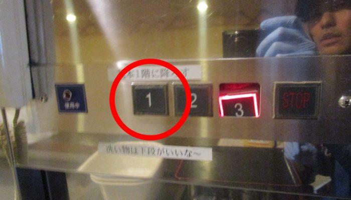 小荷物専用昇降機のボタン不具合を解消。操作パネルのボタンを交換しました