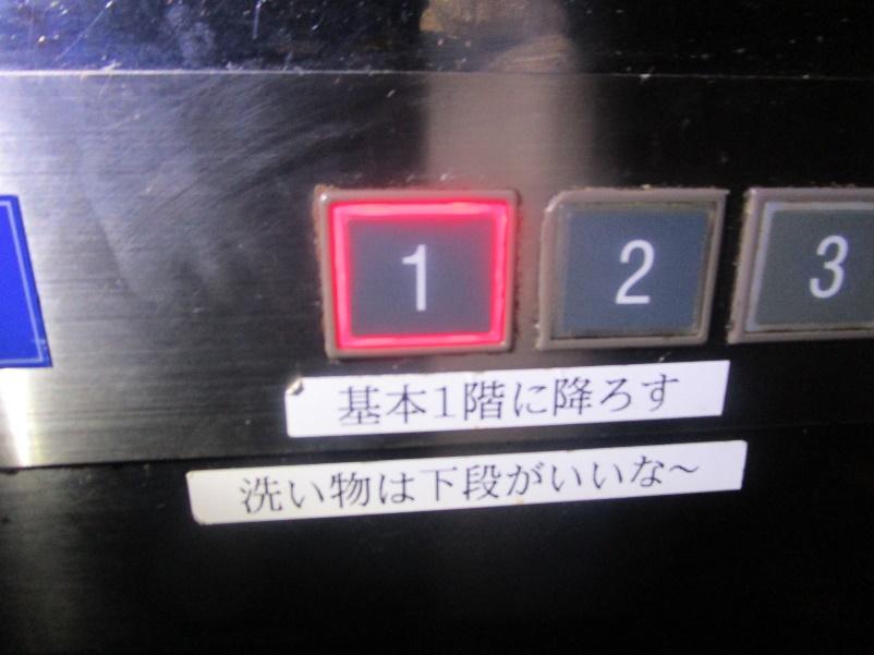 2階「1」押ボタン交換後。良好に動作しています