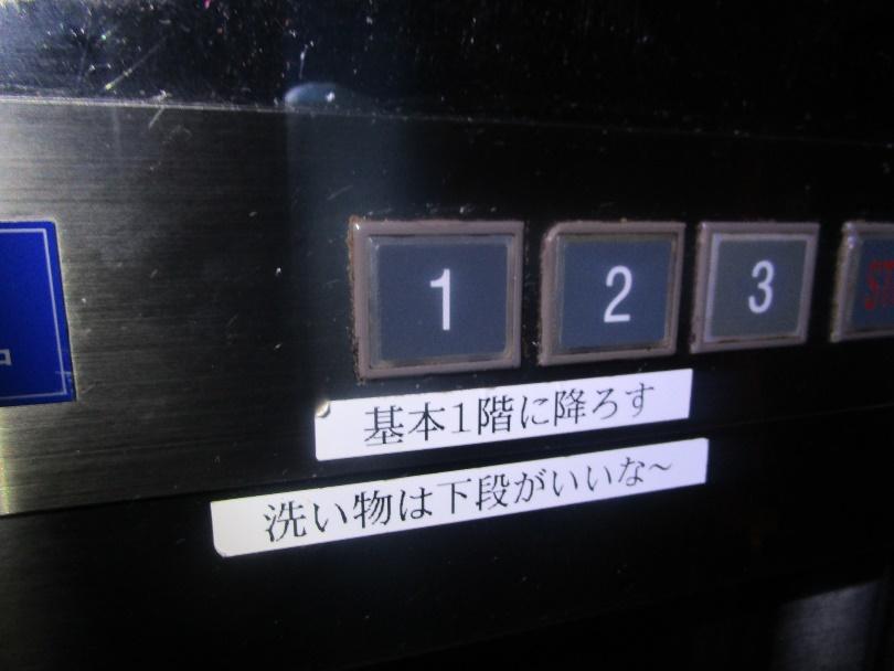 2階「1」押ボタン交換前(外部)