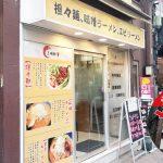 ラーメン店『三味麺屋』