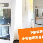 小荷物専用昇降機を中華料理店に設置