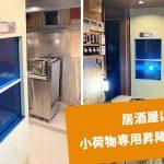 小荷物専用昇降機(ダムウェーター)を居酒屋に設置|神奈川県