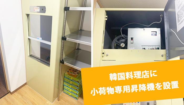 小荷物専用昇降機(ダムウェーター)を韓国料理店に設置|兵庫県
